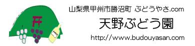 山梨県甲州市勝沼町 天野ぶどうのホームページです