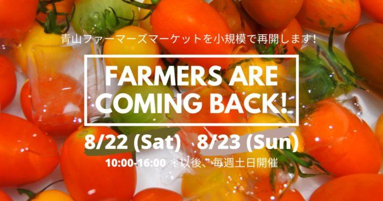 青山ファーマーズマーケット出店のお知らせ。